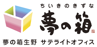 夢の箱生野サテライトオフィス